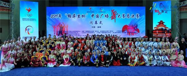 2019中国广场舞大赛总决赛圆满闭幕 江苏队成大赢家获四个一等奖