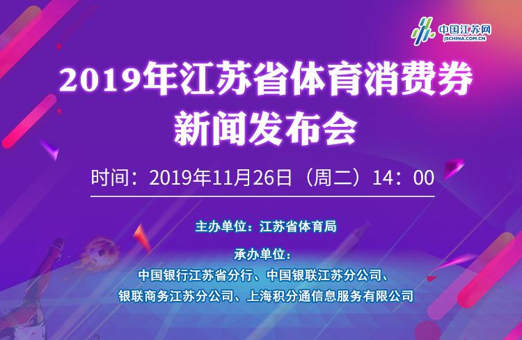 2019江苏省体育消费券新闻发布会(手机端).jpg